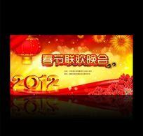 新年元旦春节联欢晚会舞台背景图源文件