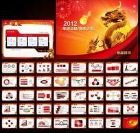 2012龙年工作报告年度计划ppt