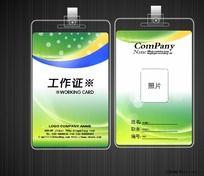 绿色工作证设计素材