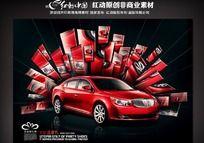品质汽车广告