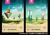 水岸华庭 地产发售海报PSD分层