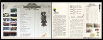 文化折页设计