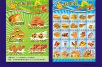 西菜牌 汉堡快餐价格表