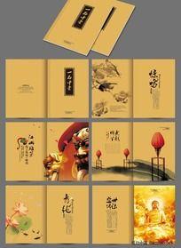一品中堂 中国风古典画册设计