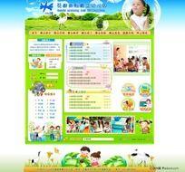 幼儿园psd分层素材网站模板设计 PSD