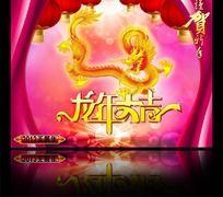 2012龙年大吉舞台展板