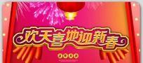 2012龙年新春海报素材