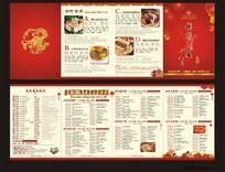 2012团圆年宴菜单设计