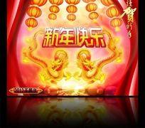 2012新年快乐(双龙贺春版)