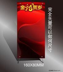 金龙贺岁中国红丝绸背景X展架