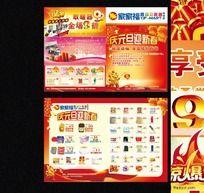 庆元旦迎新春 商场超市促销宣传单