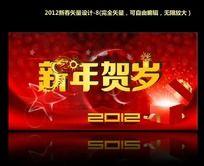新年贺岁2012背景