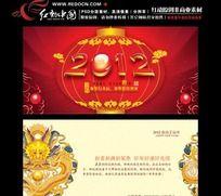 2012龙年贺卡 龙年明信片设计