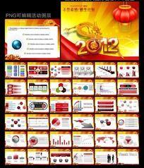 2012年终总结新年计划PPT模板下载