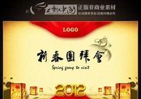 2012新春团拜会背景图设计