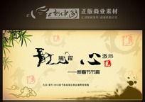 2012新春晚会 龙年海报 龙年年会