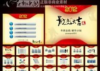 2012业绩报告年终总结中国风ppt模板图片