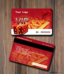 高档新年节庆商场折扣VIP会员卡设计