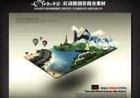 旅游 银行卡 品质卡广告设计