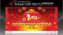 2012迎新春联欢晚背景图