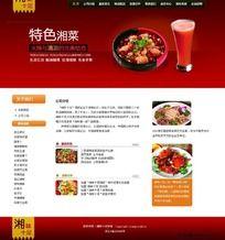 湘菜馆网页设计 PSD
