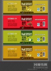 系列果醋饮料标签设计