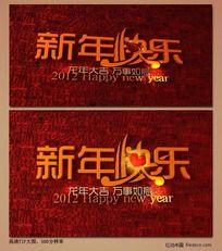 新年快乐3D字体海报/背景