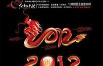 2012艺术字设计欣赏