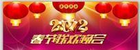 2012春节联欢晚会背景