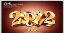2012立体字PSD分层素材