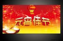 元宵佳节 舞台背景海报设计PSD分层