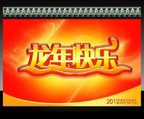 2012龙年快乐字体设计模板下载 春节