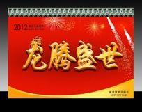 龙腾盛世设计模板下载 春节字体