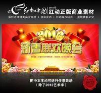 2012龙年春节晚会背景图片设计