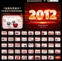 2012龙年元旦年终总结幻灯片PPT