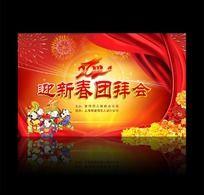 2012年新年元旦春节联欢晚会舞台背景图