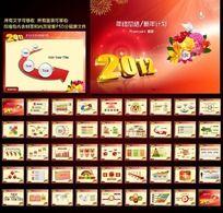 2012年终总结新年计划ppt模板设计