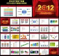 新年计划动态PPT模板