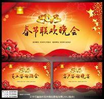 春节晚会舞台背景设计图片