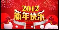 2012春节晚会背景
