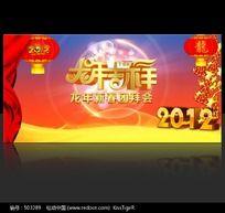 2012龙年 新春团拜会背景设计