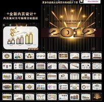 2012龙年新年春节喜庆幻灯片PPT模板