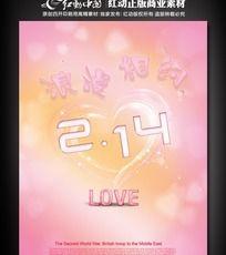 2.14情人节广告海报