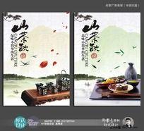 创意中国风茶产品海报
