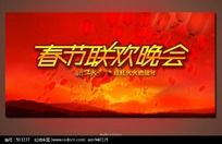 春节联欢晚会-火红龙年-新年大吉