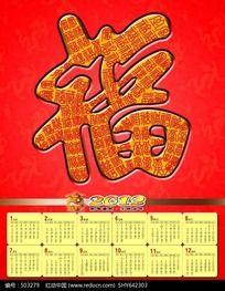 福字 2012挂历设计