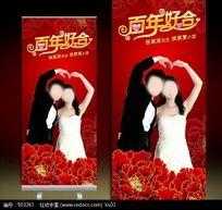 婚庆易拉宝模板 结婚x展架背景图片