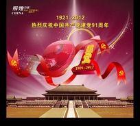 建党节91周年庆图片素材