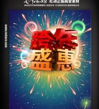 跨年盛会活动宣传海报