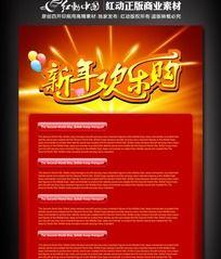 新年欢乐购dm海报模版设计